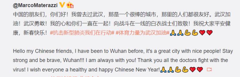 马特拉齐通过微博为中国,为武汉加油